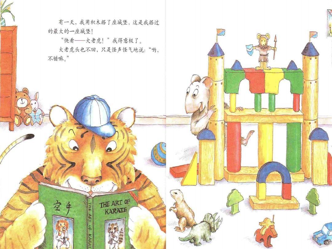 1-小老鼠和大老虎ppt