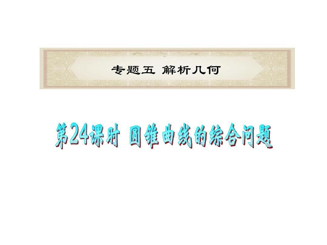 广东省2013届高考数学二轮总复习课件:第24课时 圆锥曲线的综合问题