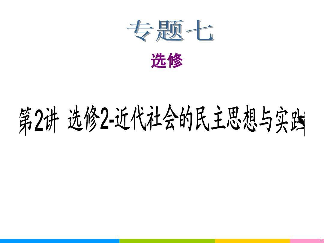 选修2近代社的a思想思想与v思想答案ppt2013届高中新课标二轮指标2017历史锦州高中图片