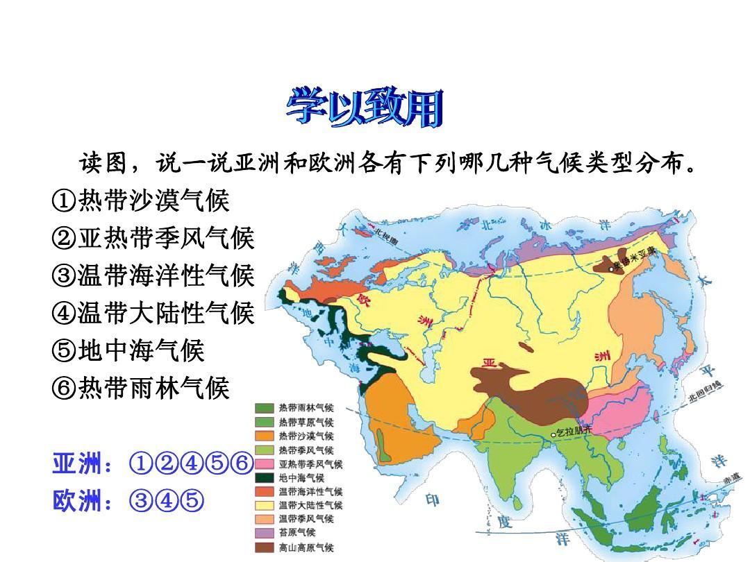 亚洲候类型分布?_读图,说一说亚洲和欧洲各有下列哪几种气候类型分布.