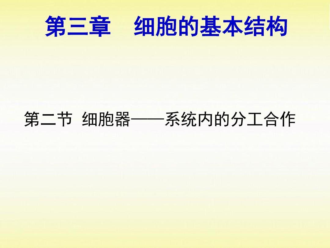 【全国百强校】湖南师范大学附属中学人教版高一生物必修一教学课件 3.2细胞器 (共20张PPT)