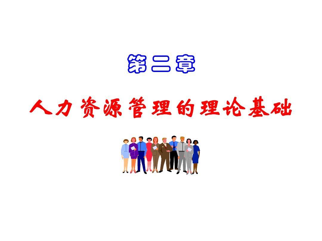 人力资源管理概论第2章  人力资源管理的理论基础PPT