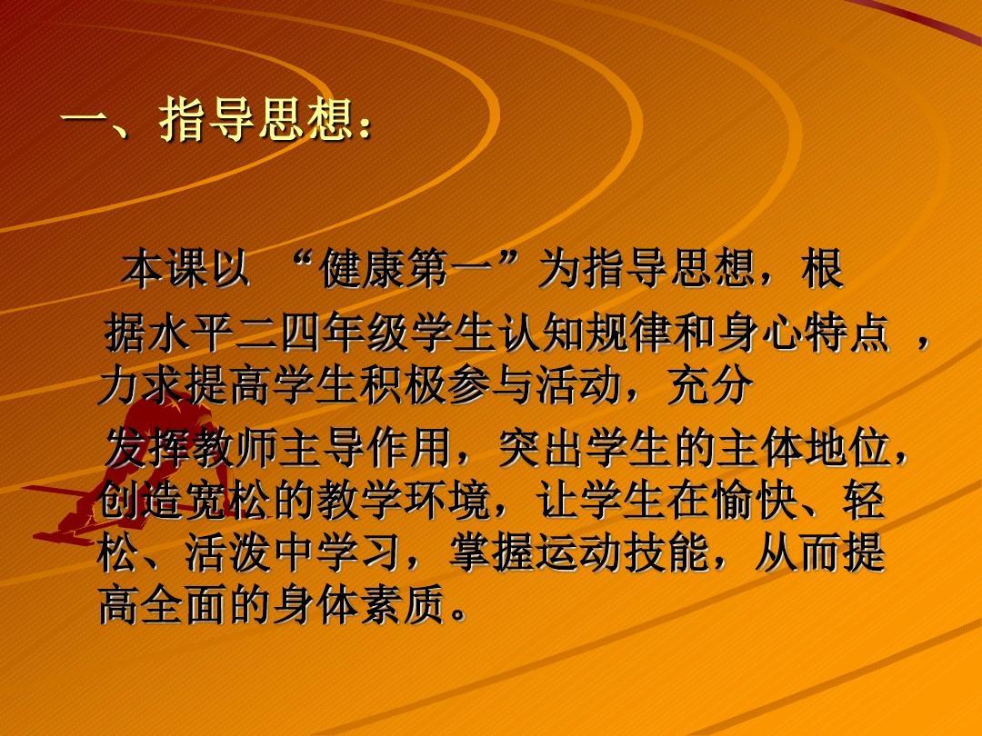 人教课课件体育四小学标版《30米快速跑》说课稿ppt年级[1]老水牛角弯弯优秀教案图片