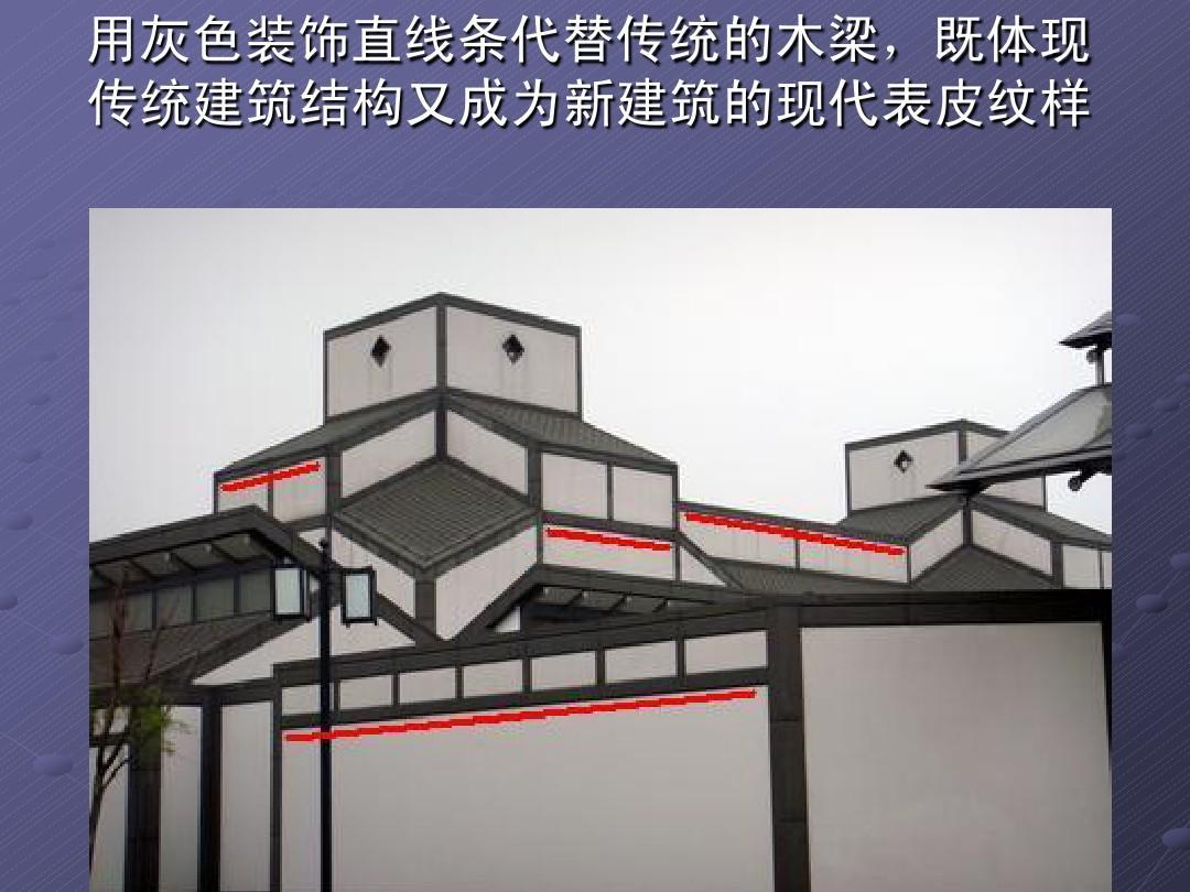 苏州博物馆_建筑设计v地理ppt_word地理在线阅读与下载文档优秀教案高中pdf图片