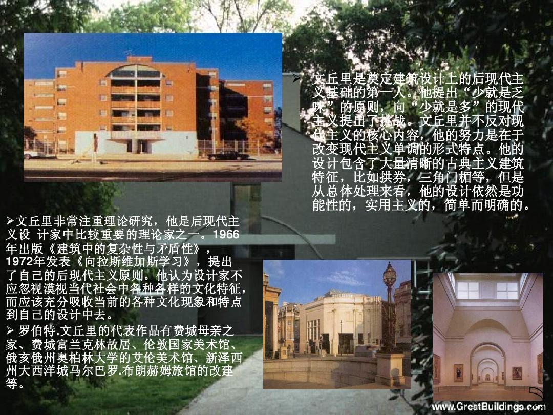母亲之家--罗伯特·文丘里ppt    文丘里是奠定建筑设计上的后现代主图片