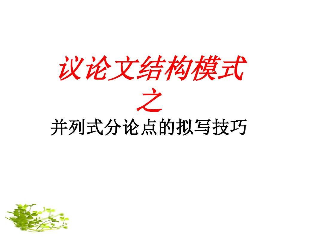 知识网总结分类高中教育语文高二高中议论文训练二之并列式分所有文档语法大全语文图片