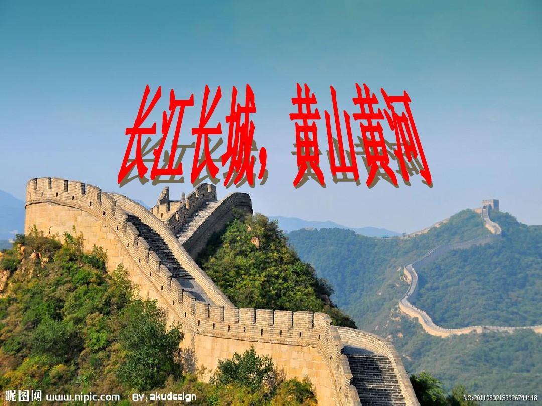 长江长城,黄山黄河