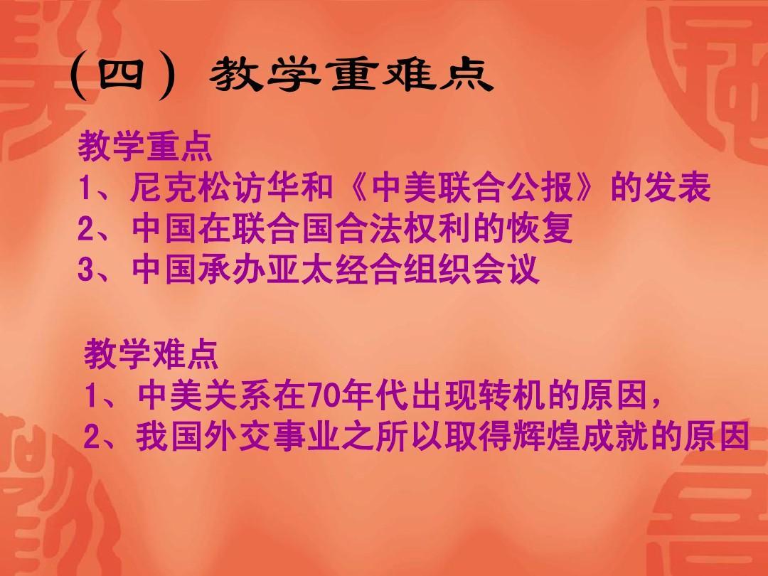 意见说课稿【历史事业的v意见】ppt对韵歌集体备课外交图片