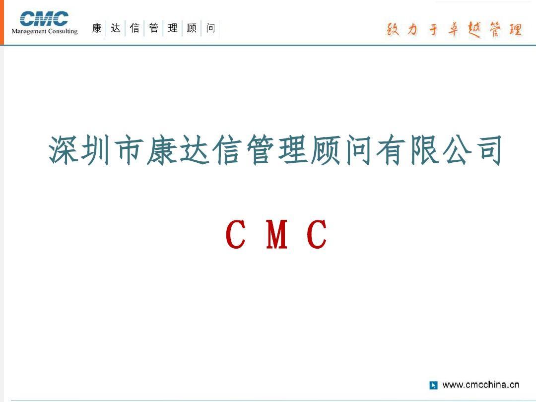 如何导入卓越绩效管理模式--深圳市康达信管理顾问有限公司