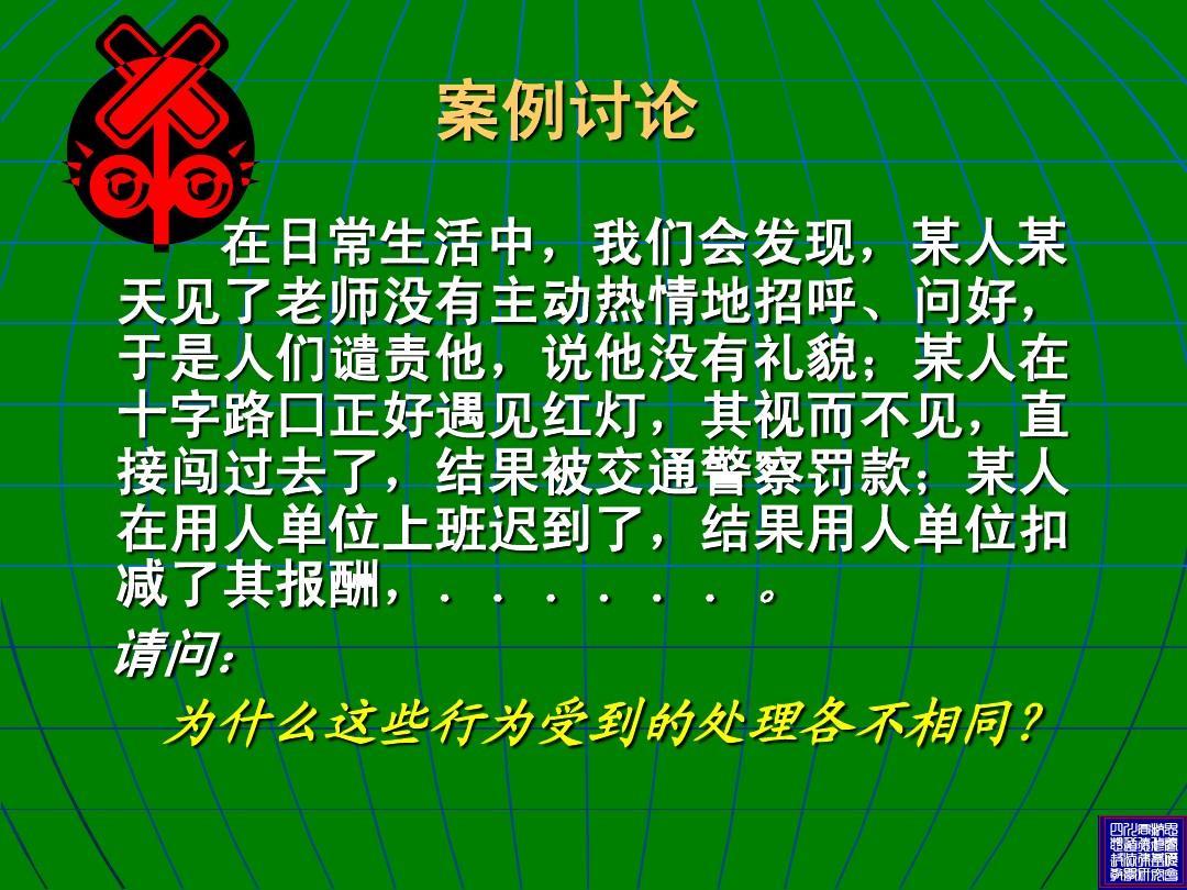 第七章增强年级意识备课法律精神(上)ppt漂亮灯三法治弘扬图片