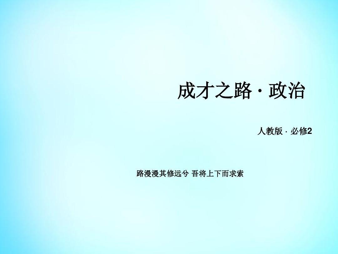 【新人教版】政治必修二:第9课-第2框-《世界多极化-深入发展》ppt课件