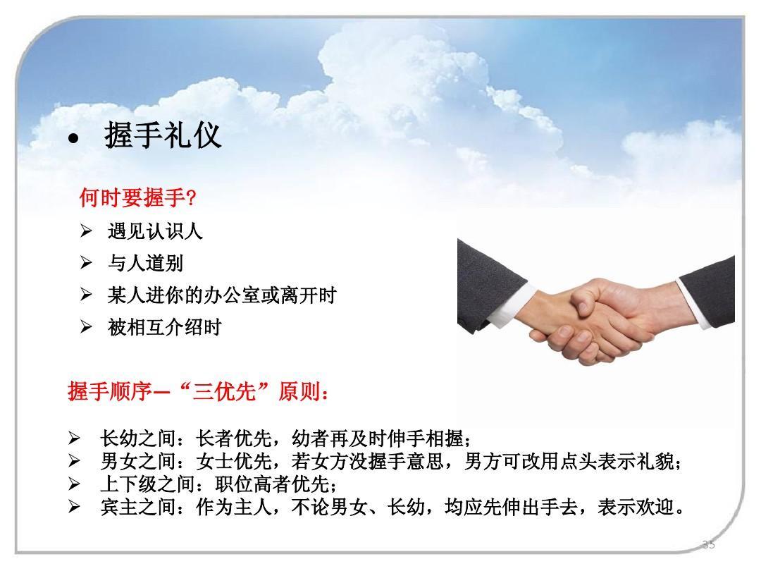 他们最近要开展这个课程 (商务礼仪培训课件ppt图1) 商务礼仪培训知识图片