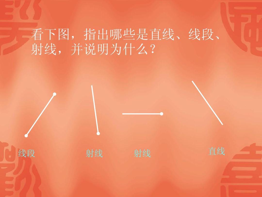 线段线段线段说课稿射线课件文档v线段直线直线大海射线的相关射线的歌直线课件下载图片