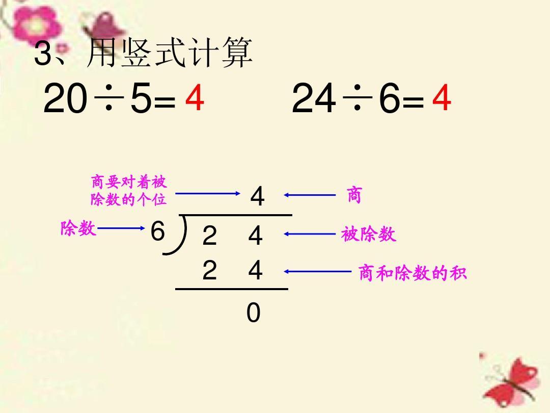 20二年级数学下册1.2《用竖式计算有余数的除法》课件图片