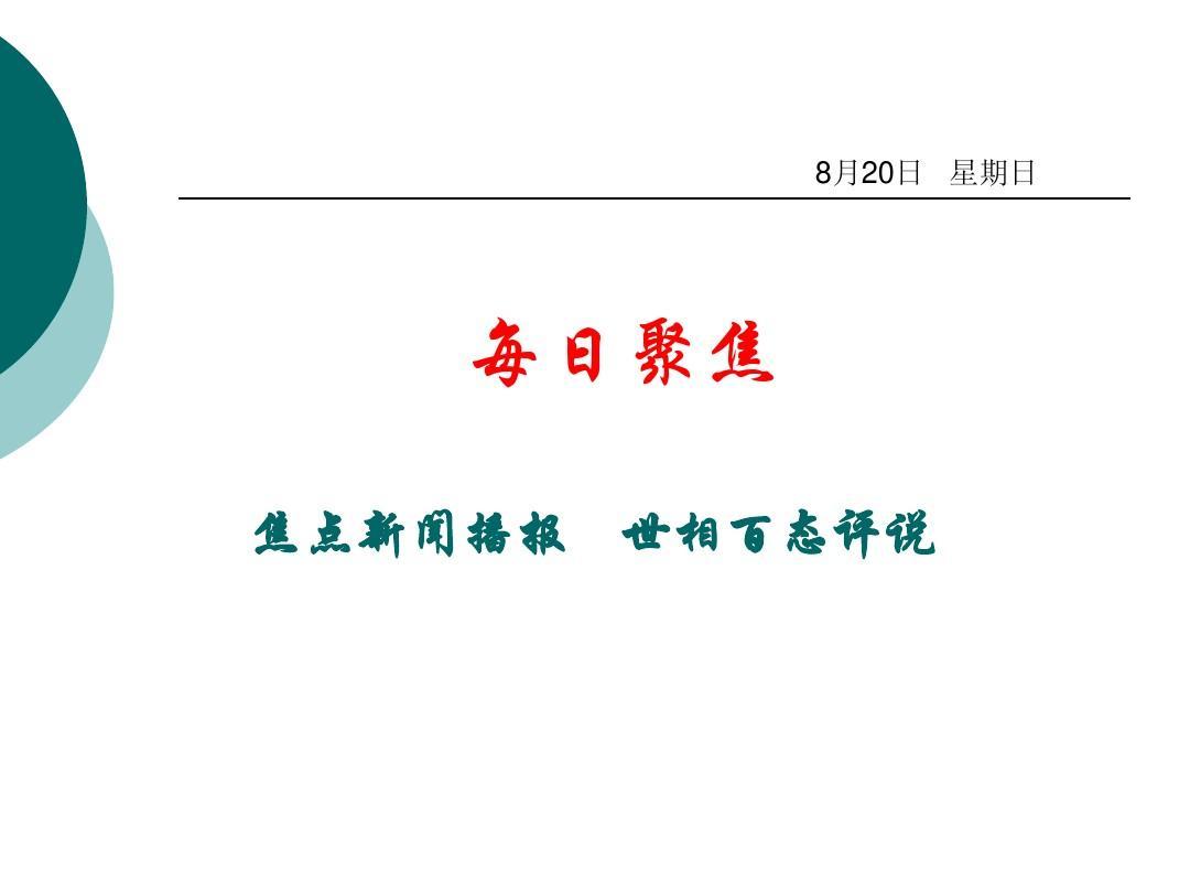 八卦汇总PD东南资讯期货讲解直播室F421页最新421页明星娱乐八卦汇总版