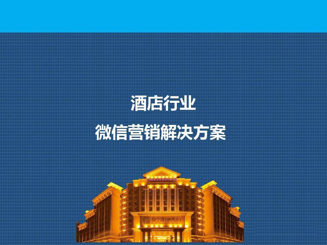 酒店宾馆行业解决方案微信会员系统微信营销代运营托管推广方案成功案例微营销技巧PPT