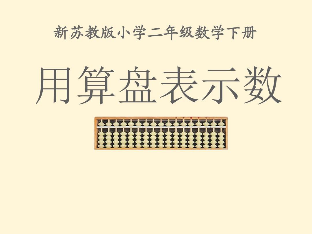 2016-2017年最新冀教版小学数学二年级下册用算盘表示