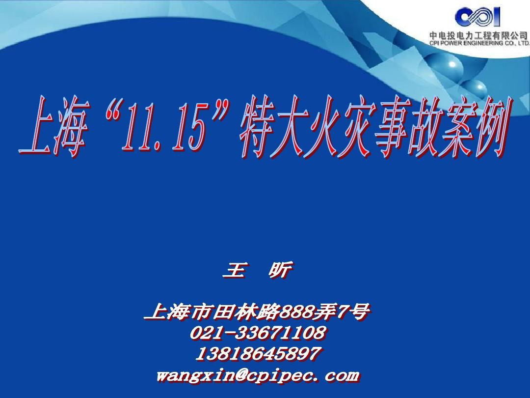 """上海""""11.15""""特大火灾事故案例分析"""
