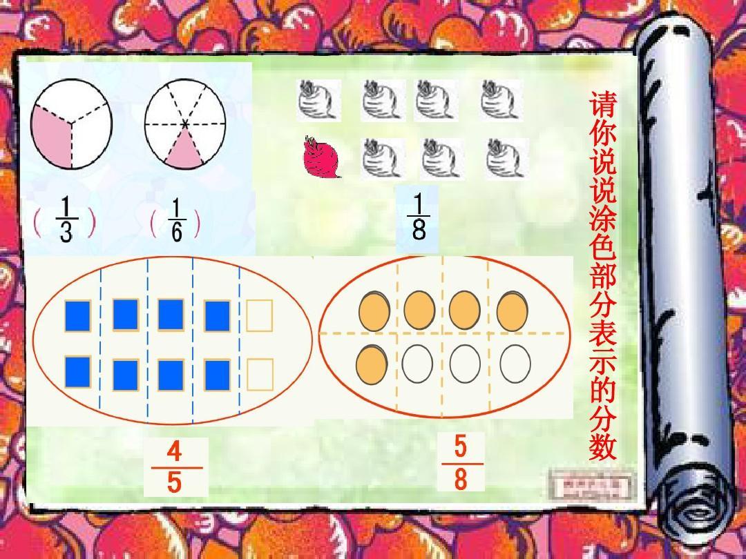 苏教版三年级数学下册求一个数的几分之几是多少zhang