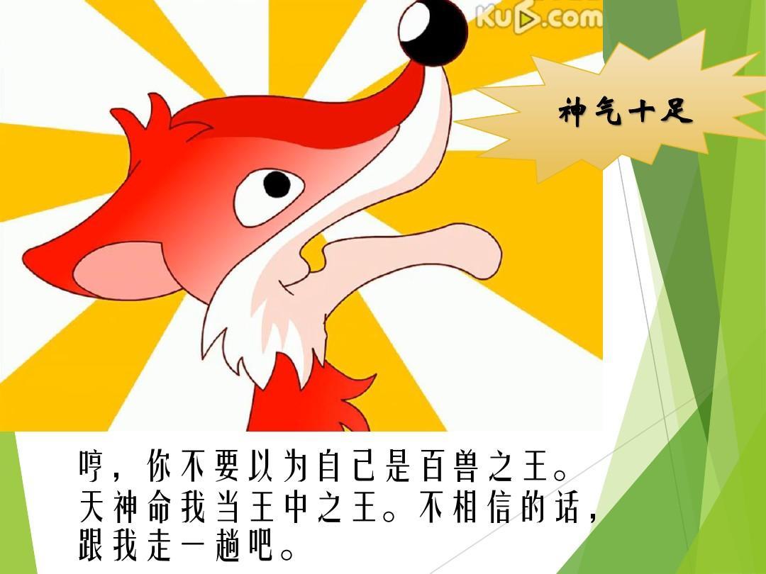 狐假虎威_课前三分钟演讲_成语小课件pptppt教师a成语v成语故事图片