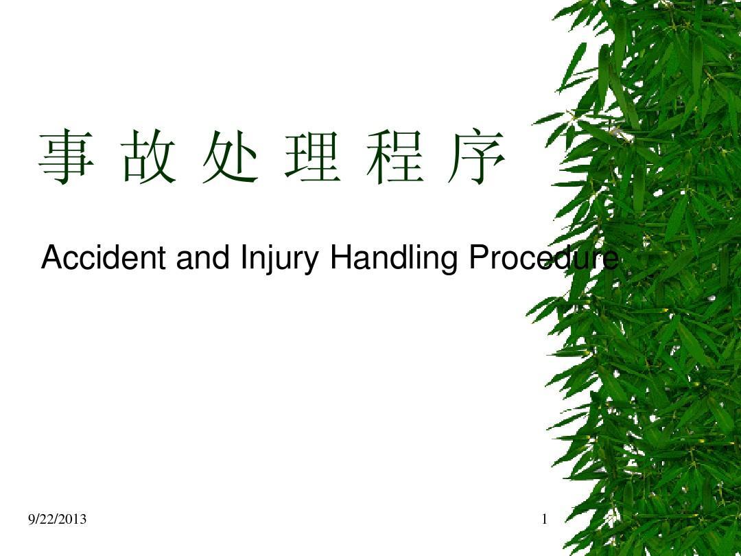 工伤事故知识培训PPT