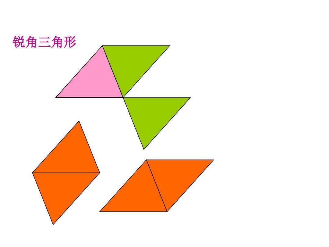 锐角三角形图片