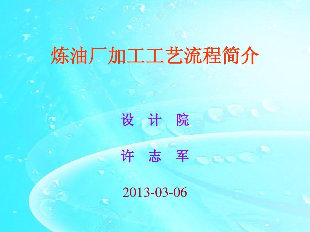 2013-03-06煉油廠加工工藝流程簡介