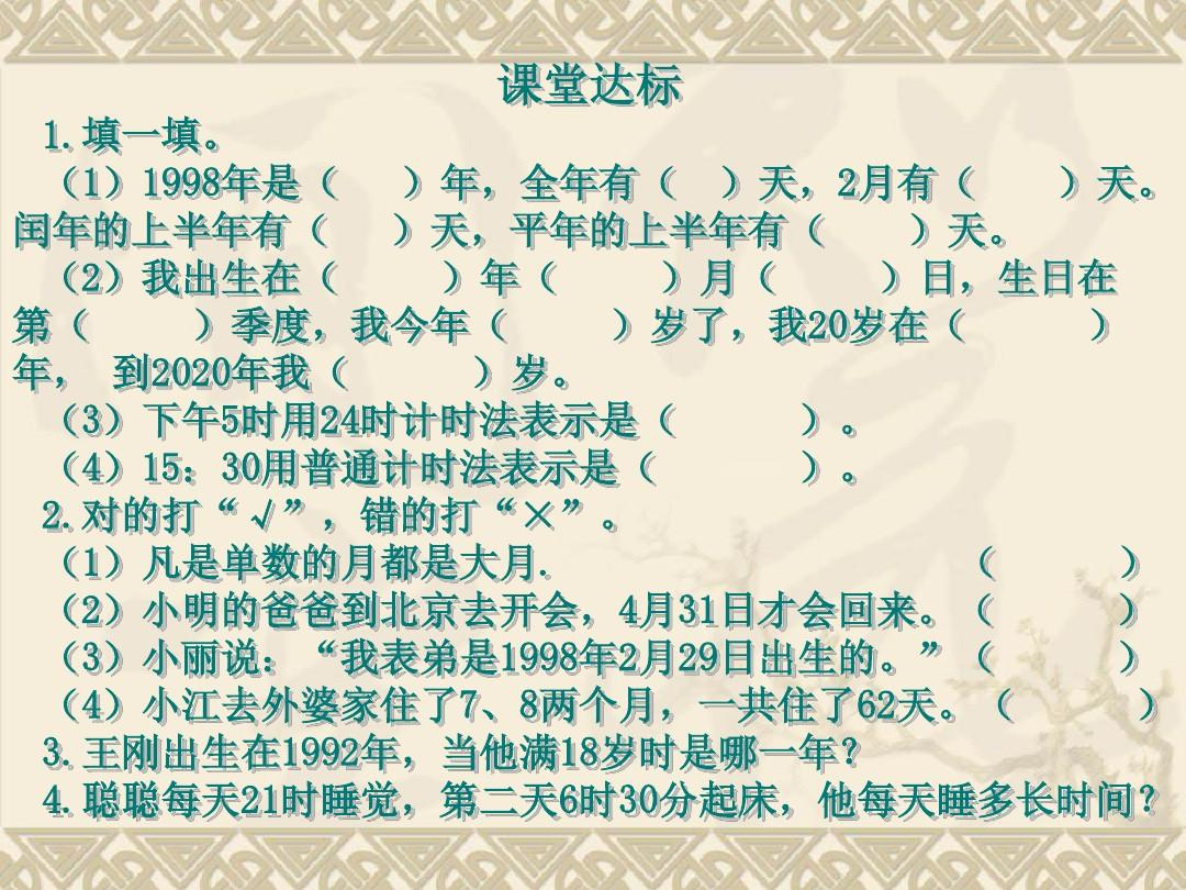 2018年春人教版数学三年级下册制作年历课件2ppt图片