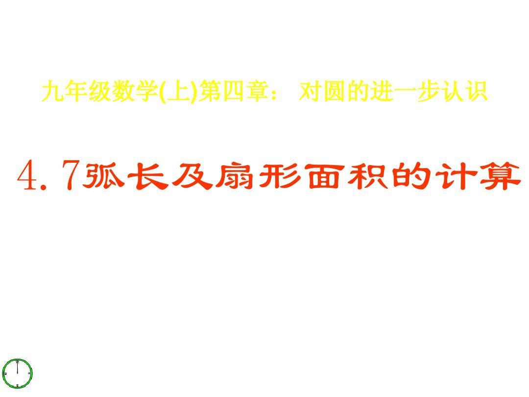 4.7弧长及扇形面积的计算 课件(青岛版九年级上册) (12)_1