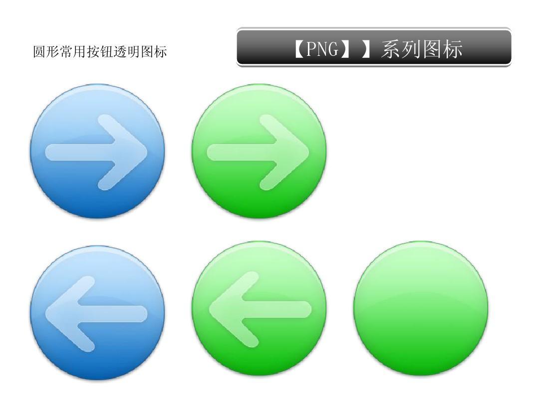 ppt素材实用png图标集合图片