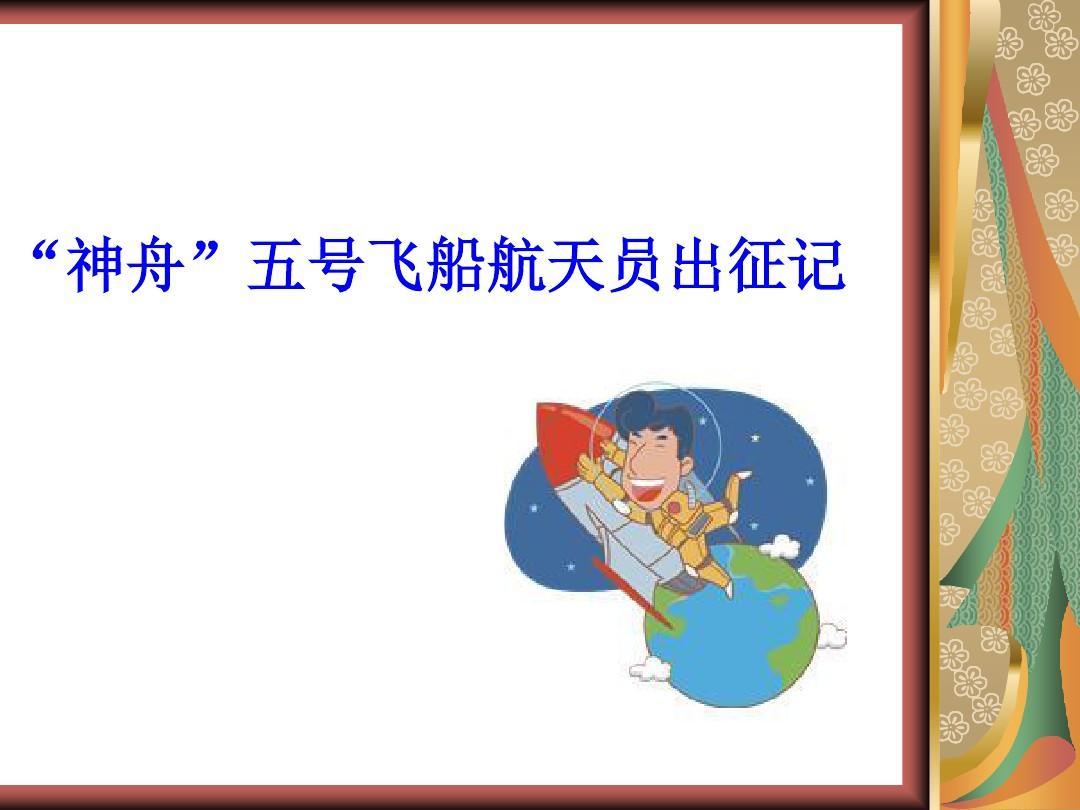 """(2017年春季版)《""""能行""""五号教案航天员出征记》飞船2小学生作文我神舟课件v教案图片"""