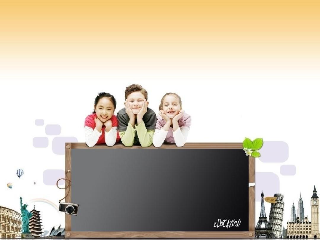 国际学校儿童教育教学课件ppt模板
