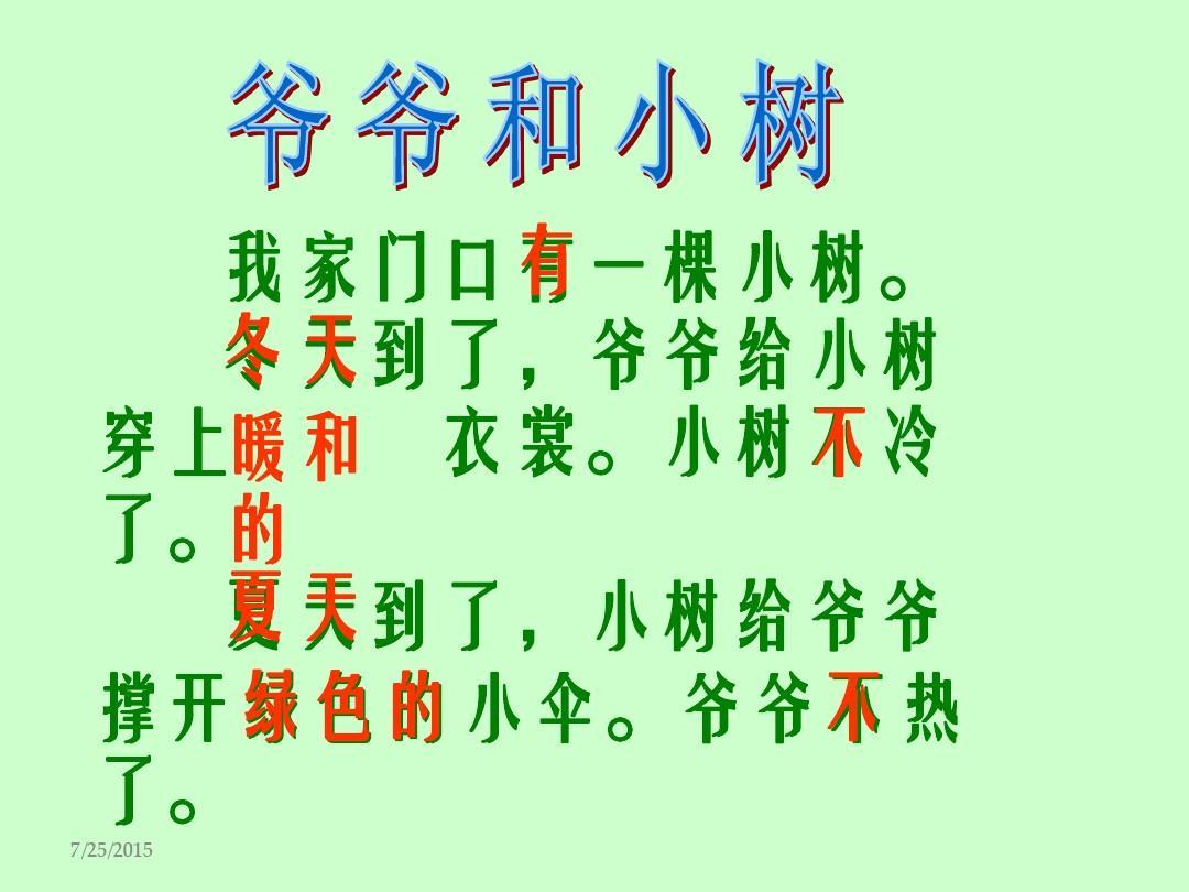 最新教案版小树一人教年级上册小学和语文课件精品ppt吊饰爷爷图片