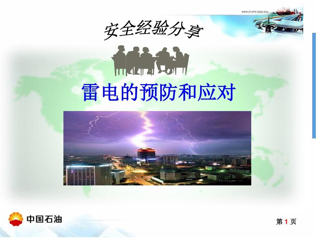 安全经验分享-雷电的预防和应对.ppt