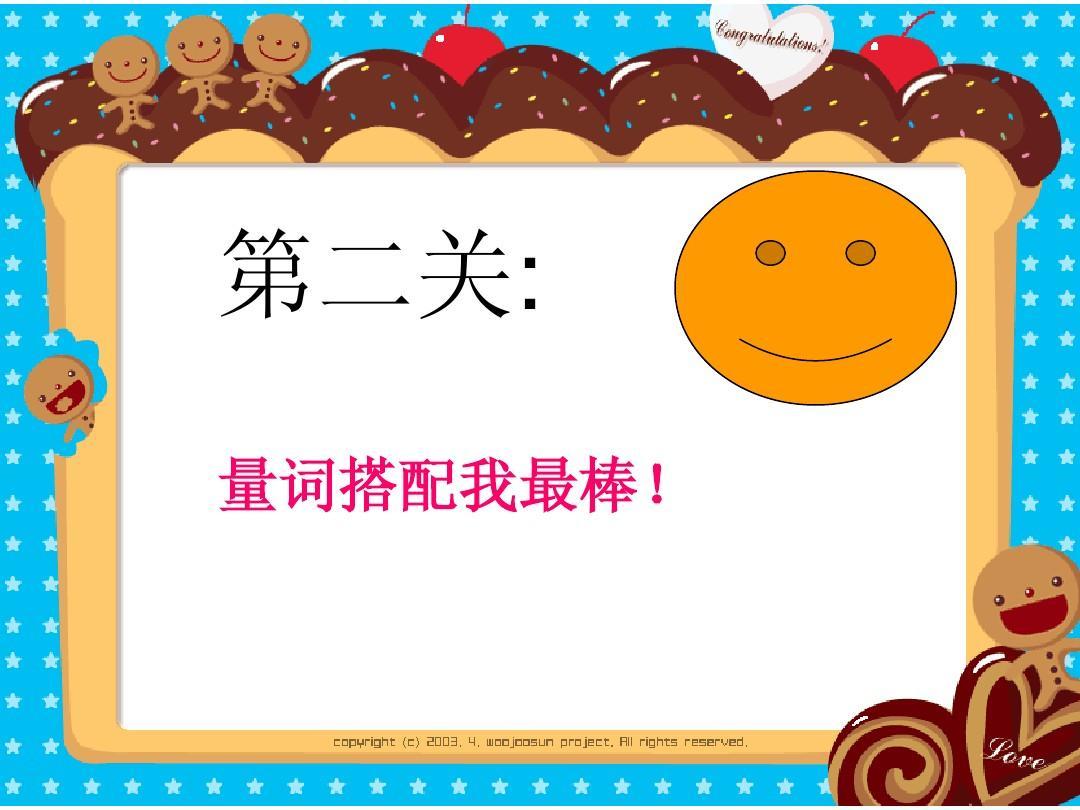 小学一年级语文词语复习课件(词语练习)答案ppt图片