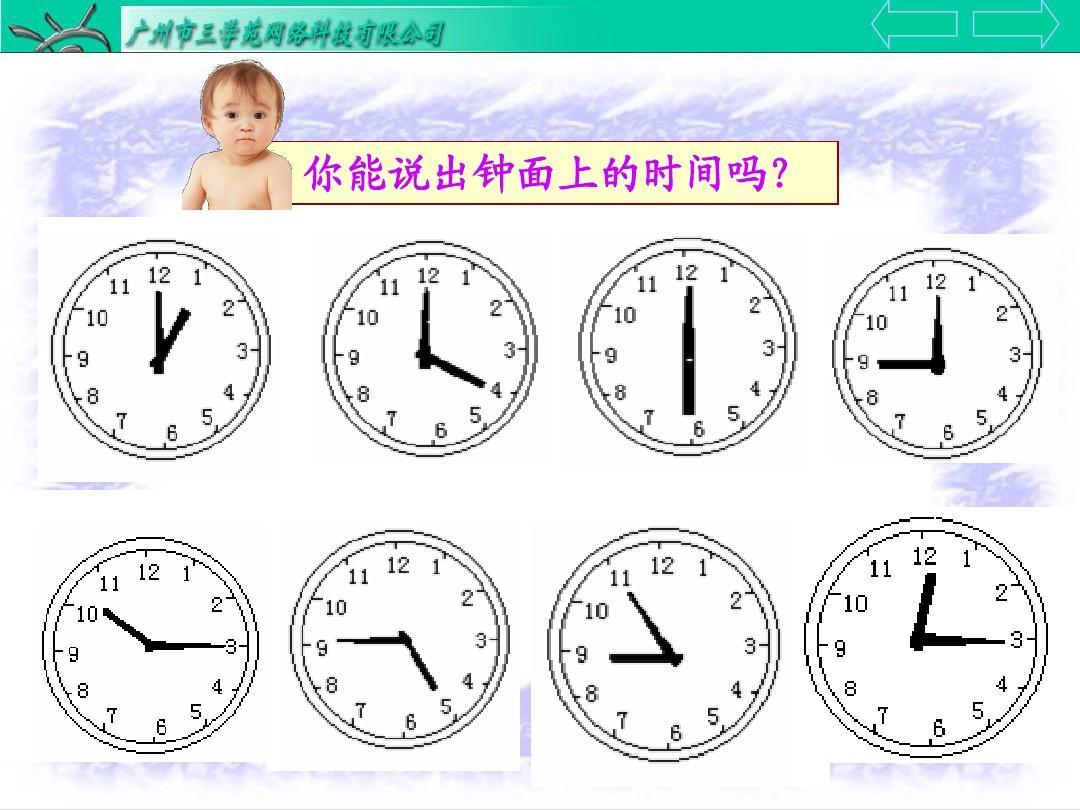 数学时钟小报_时分秒-时分秒的换算口诀|三年级上时分秒的认识|时分秒的认识 ...