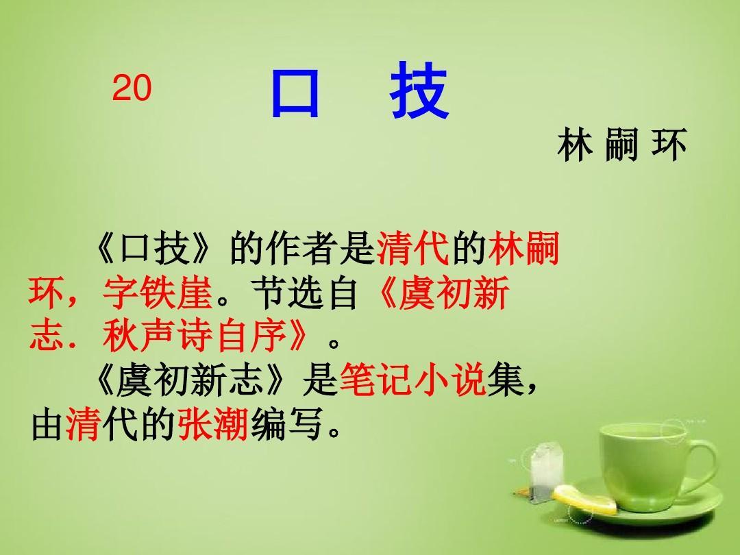 虞初新��9c�h�_节选自《虞初新 志.秋声诗自序》.