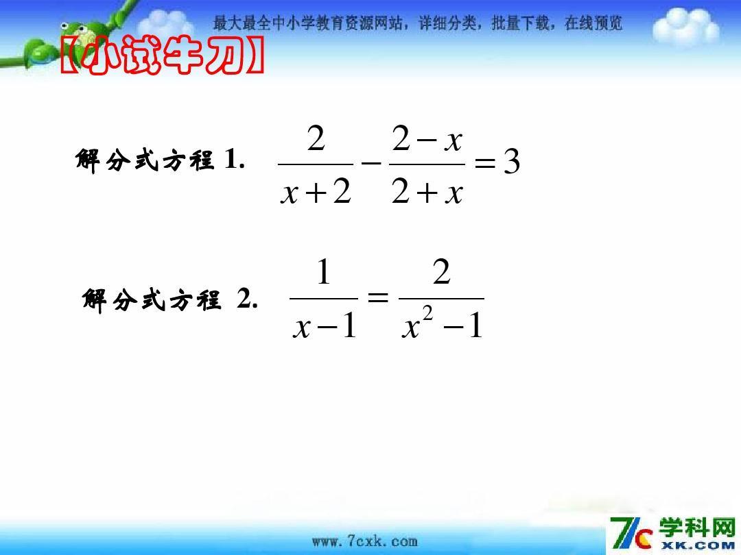 一元一次分式不等式解法_分式方程的解法例题_分式不等式的解法