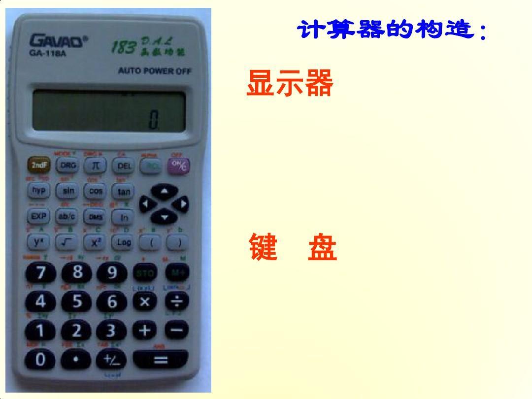 求:计算器(初中数学七年级)在线使用