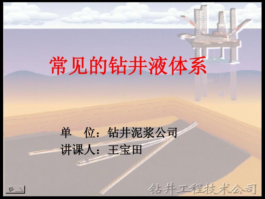 常见的钻井液体系-王宝田