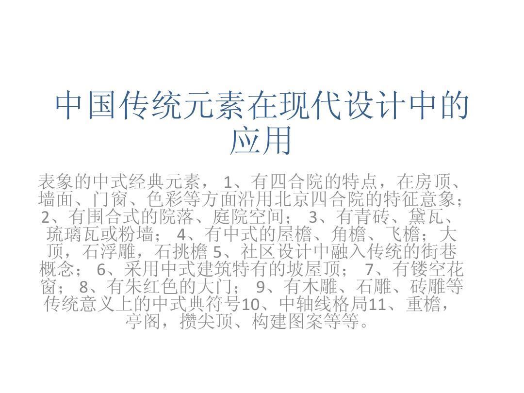 中国传统元素在现代建筑的运用