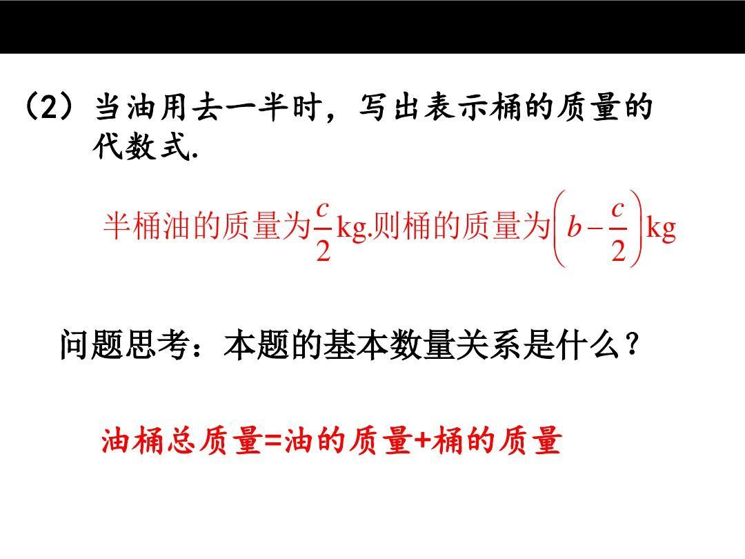 2第3规律用代数式表示数学ppt公开课优质教学课件_初一课时_数学教案地球日意图v规律大班图片