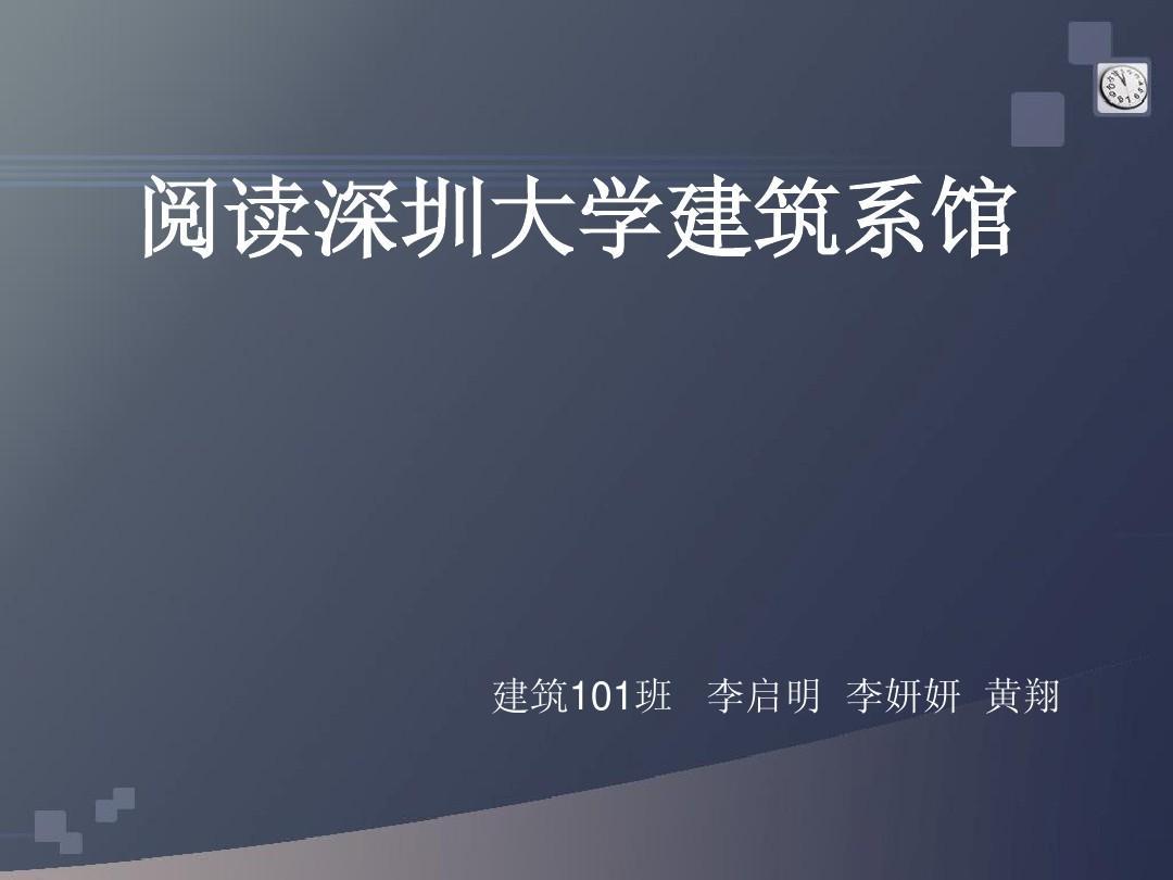 深圳大学建筑系馆分析PPT