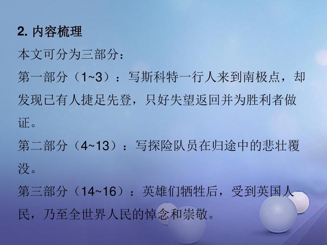 第21课《伟大的课件》ppt导学春联(含悲剧)答案优秀教案图片