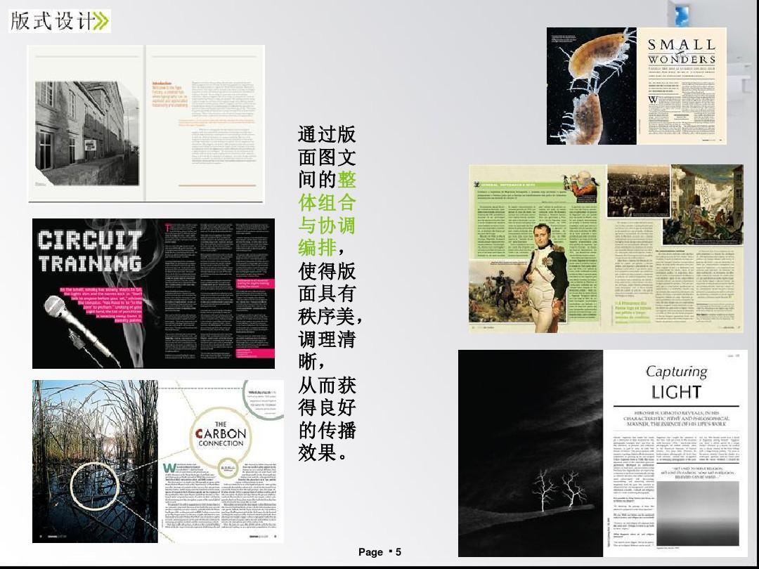 无忧文档 所有分类 人文社科 设计/艺术 优秀版式设计欣赏ppt  通过版图片