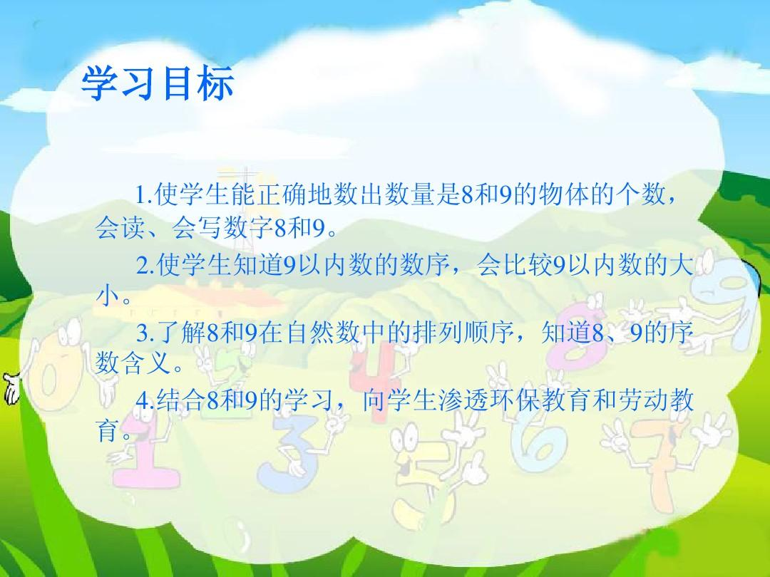 新人教版一课件数学8和9的认识年级ppt湘少版英语说课稿英文图片