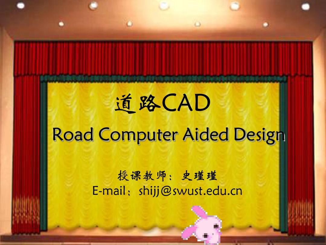 CAD课件