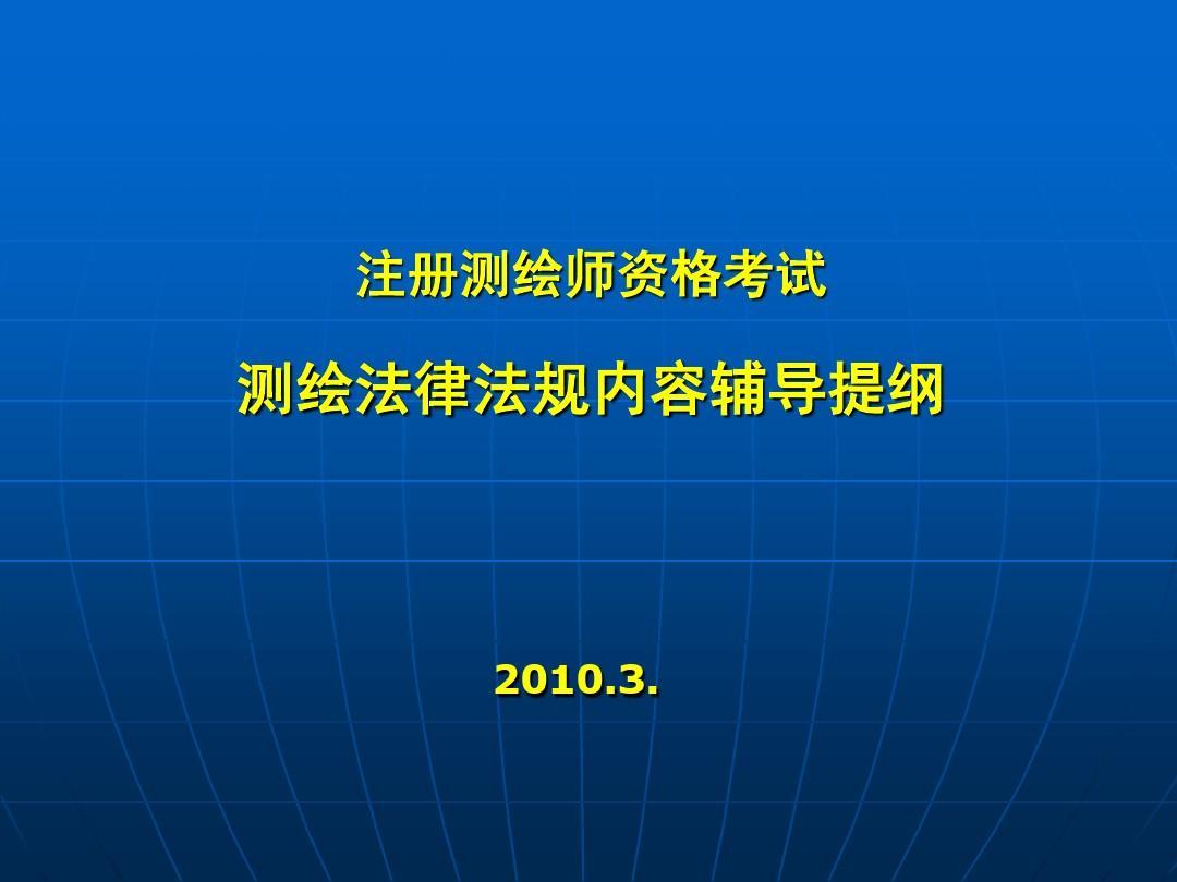 注册测绘师测绘法律法规考试ppt答案