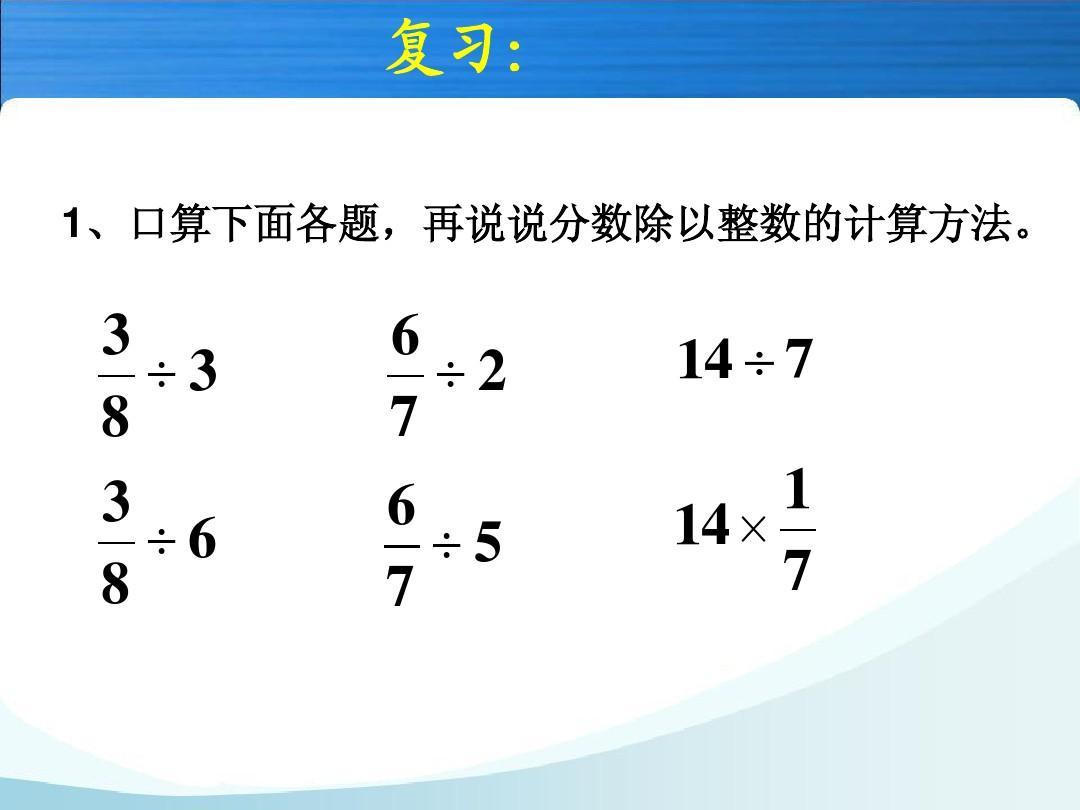 复习:1,口算下面各题,再计算整数说说分数的除以罗汉.方法刀视频教学图片