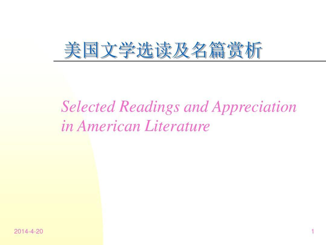 第一文学网第1页_1 american literature 美国文学第一单元ppt